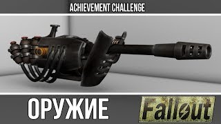 Оружие из игр - Fallout - Огнемет, Инсенератор