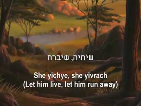 The Lion King 2 - Not One of Us (Hebrew) + Subs&Translation