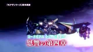 Code Geass: Akito the Exiled OVA 4 Audio Latino (FANDUB)