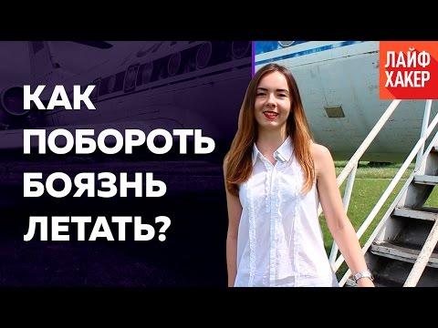 Как побороть страх полета на самолете   Лайфхакер