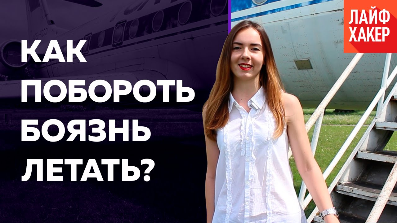 Как побороть страх полета на самолете | Лайфхакер