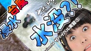 Gambar cover 【台風】かほなん水没?! キャンプ⑤【さばいどる】Vol.14-5