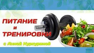 Правильное Питание и тренировки с Анной Куркуриной