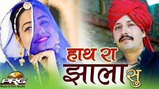 राजस्थान का सबसे बड़ा हिट गाना हाथ रा झाला सु | आज तक ऐसा वीडियो नहीं देखा होगा | जरूर देखे