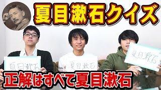 クイズの答えはすべて「夏目漱石」です。 今日の一問の答えはこちら↓ 元...