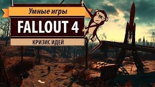 Fallout 4 обзор игры и рецензия