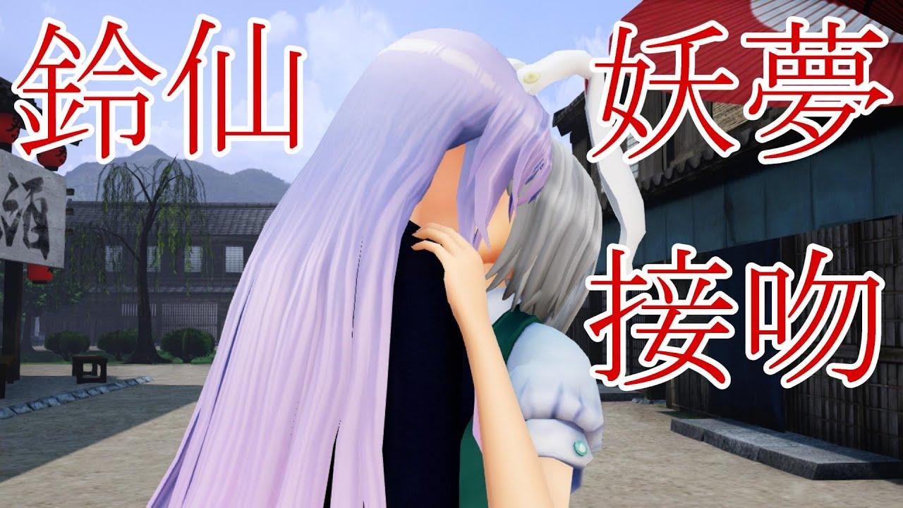 【東方MMD紙芝居】鈴仙さんは妖夢が大好き Part 21【ゆっくりボイス付き】