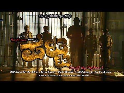 Patta Kannada Movie Motion Poster