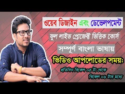 Web Design Bangla Tutorial Part-41 [ 2020 ] | Table In Html Css Bangla?