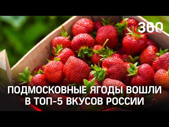 Ягоды Подмосковья - в топ-5 лучших вкусов России на конкурсе национальных продуктов