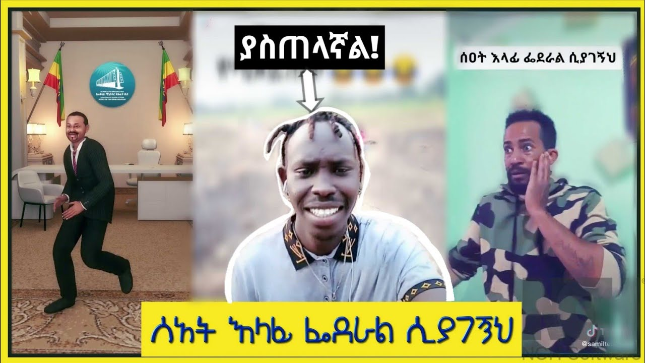 new habesha tiktok video ከሳቃቹ ተሸነፋቹ አዲስ የ ቲክቶክ አስቂኝ ቪድዮ ስብስብ አለሁ try not to laugh ethiopian version