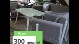 Магазин мебели. Товары из Германии. Сочи. Бесплатная доставка. Промокод для скидки 10% - tig2019.