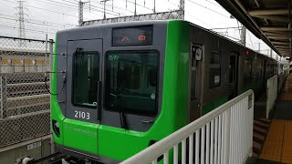 【ニューシャトル】2000系(グリーン) 原市駅到着→発車[警笛あり] E5+E6系新幹線高速通過