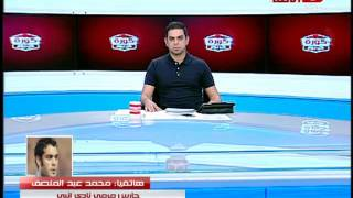 كورة كل يوم | محمد عبد المنصف حارس مرمى نادى انبى وتعليقة على عدم انضمامة للمنتخب الوطنى