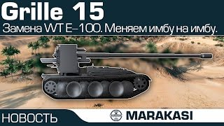 World of Tanks Grille 15 замена Waffentrager E-100, меняем имбу на имбу