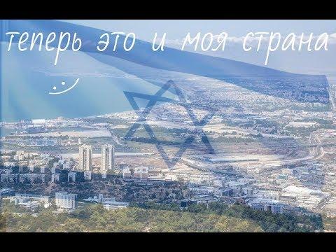 Получила израильское гражданство!