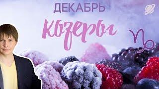 КОЗЕРОГ декабрь гороскоп
