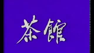 《茶馆》北京人艺 1979年版