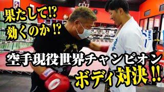 ボクサーのボディは殴られ屋に果たして効くのか!?