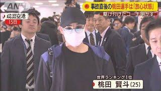 「放心状態」桃田選手の事故後の様子明らかに(20/01/20)