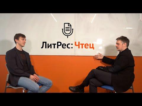 Вторая часть разговора про Самиздат. ЛитРес/Чтец. Евгений Селиванов о проекте.