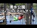 国内最大級!清水公園フィールドアスレチック!水上コースにチャレンジ!!
