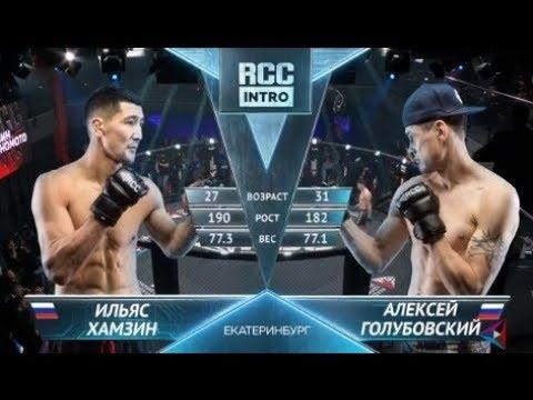 RCC: Intro | Ильяс Хамзин Vs Алексей Голубовский | Технический нокаут