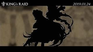 [킹스레이드 : 신규 영웅] 사랑스러운 악령 '라브릴'