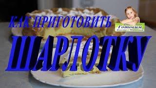 Как приготовить шарлотку и Шарлотка с яблоками простой рецепт из яблок