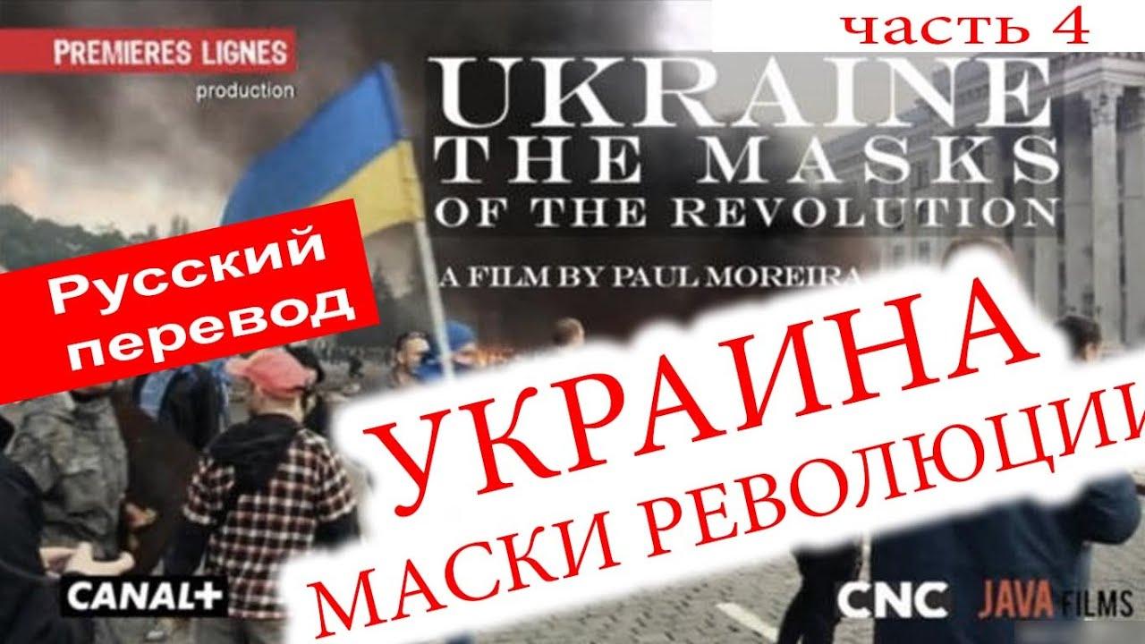 украина маски революции онлайн