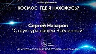 Структура нашей Вселенной. Сергей Назаров