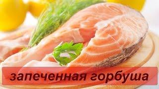 видео как приготовить рыбу горбушу