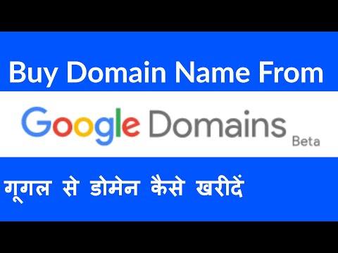 Google Domain Registration – How to Buy Domain From Google in Hindi