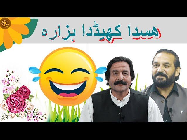 Hasda Khaid'da Hazara 7 | Hindko Poetry | Hindko Language | Hazara Division | Lok program Hazara