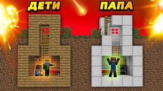 БИТВА БУНКЕРОВ! Успей построить бункер, чтобы ВЫЖИТЬ! | Дети построили бункер в Майнкрафт