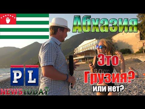 Абхазия это независимое государство, часть Грузии или России?