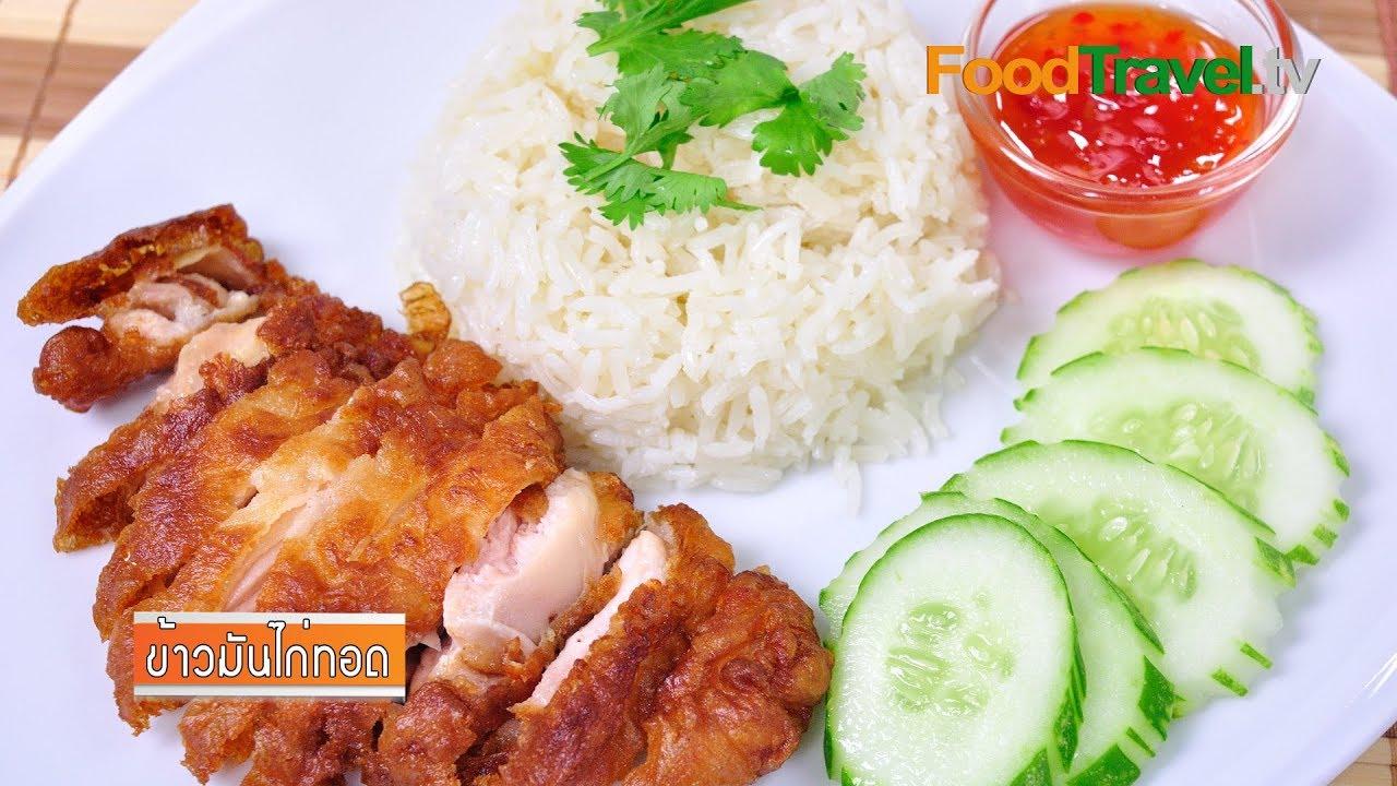 ข้าวมันไก่ทอด | FoodTravel