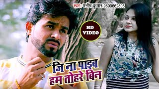 2018 नया सबसे दर्द भरा गीत - Ji Na Payeb Hum Tohare Bin - Manish Kumar - Bhojpuri Superhit Song 2018