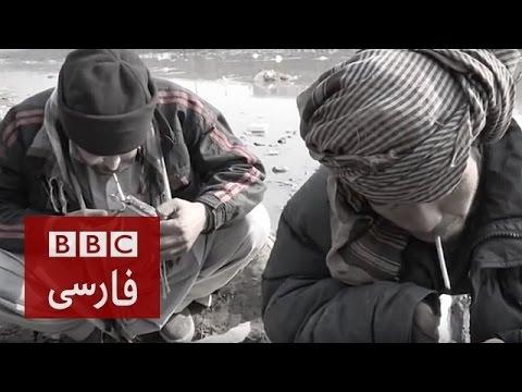 اعتیاد: درد پنهان افغانستان