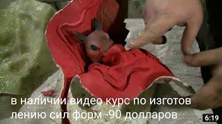 Формы силиконовые  для литья садовых фигурок из гипса и полистоуна.Обучение.