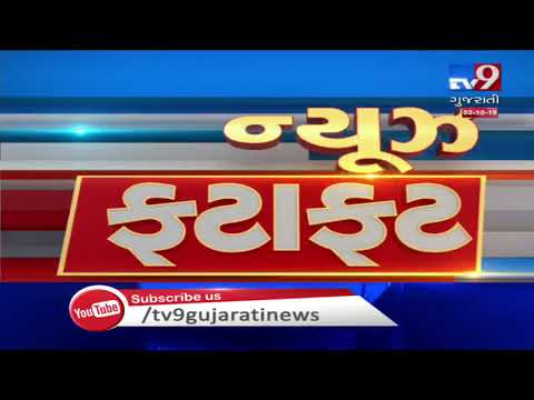 Top News Stories From Gujarat: 2/10/2019| TV9GujaratiNews