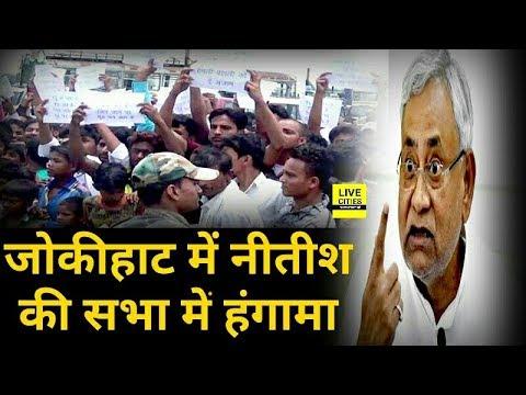 Jokihat में सीएम Nitish Kumar का जबर्दस्त विरोध, दिखाए गए तख्ती-पोस्टर l LiveCities