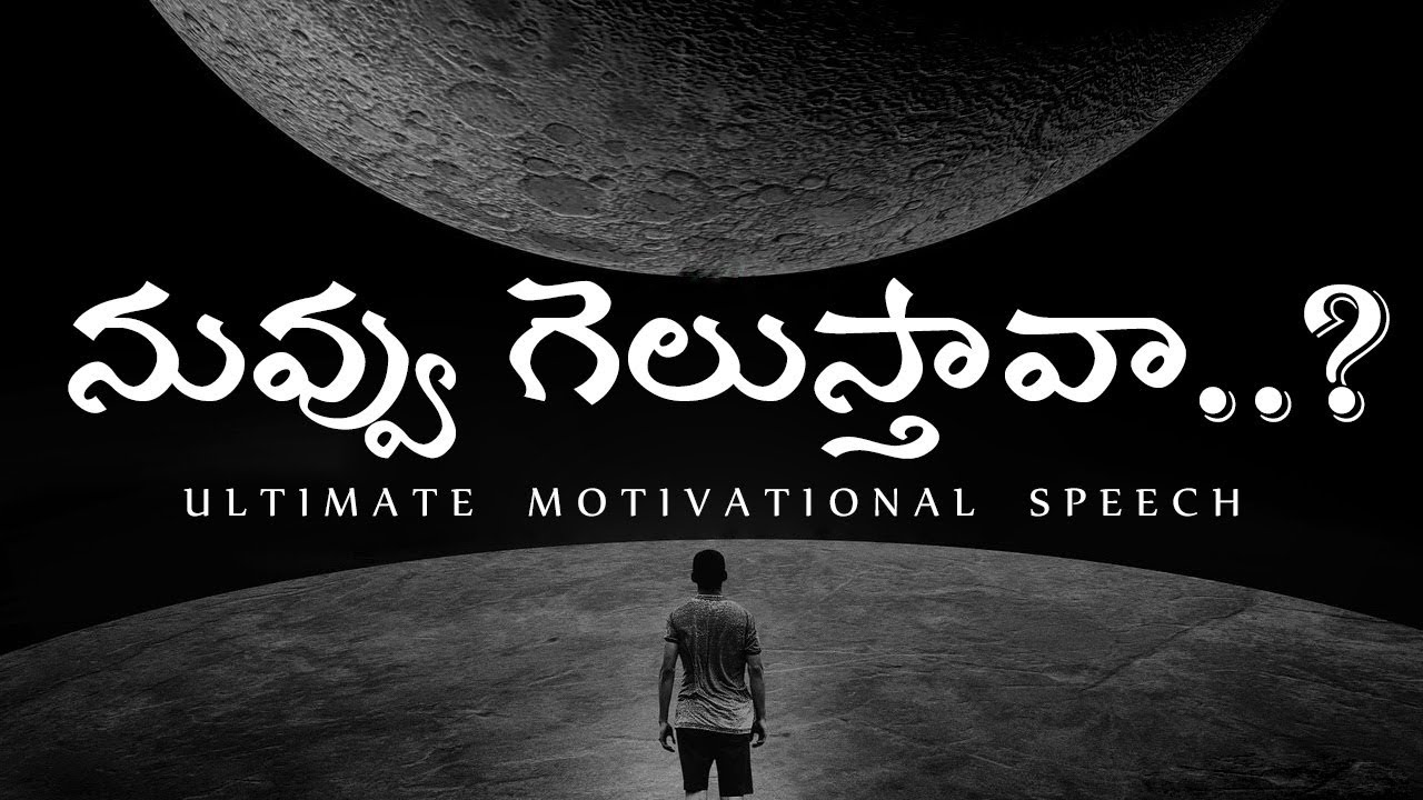 The Best Motivational Speech for Success in Life - Telugu Inspirational  Videos by Kranthi Rekander