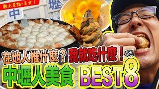 中壢人推薦美食BEST8!在地人推什麼我吃什麼系列!Iku老師