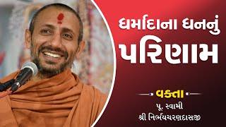 Jivna Updesh | જીવના ઉપદેશ