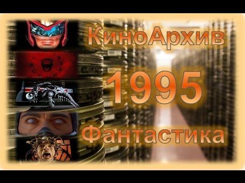 [КиноАрхив] Фантастика  7 Лучших Фантастических фильмов 1995 год