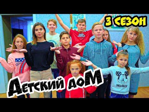ДЕТСКИЙ ДОМ (Cool Kids House) Все серии подряд!! 3 сезон