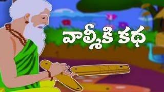 Valmiki Story For Children | Telugu Animated Stories For Kids | Maharshi Valmiki Katha
