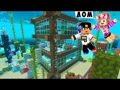 Майнкрафт, но я построил мини дом под водой как пройти девушка  НУБ И ПРО ВИДЕО MINECRAFT