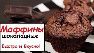🍰 МАФФИНЫ шоколадные | Рецепт ВКУСНО и БЫСТРО